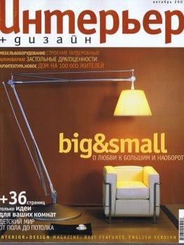 Uhmepbep Design – Octobre 2003